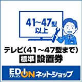 EDIONネットショップ専用【テレビ(41型~47型)】(標準)設置券
