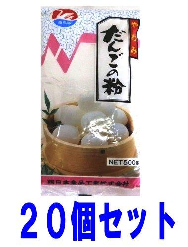 西日本食品工業 白鳥印 だんごの粉 やわみ 500g×20個セット