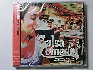 サルサ食堂~日本ラテン化計画!~