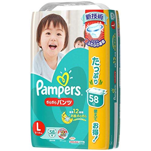 パンパース オムツ パンツ さらさらパンツ L(9~14kg) 58枚