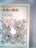 孤独の迷宮―メキシコの文化と歴史 (1982年) (叢書・ウニベルシタス)