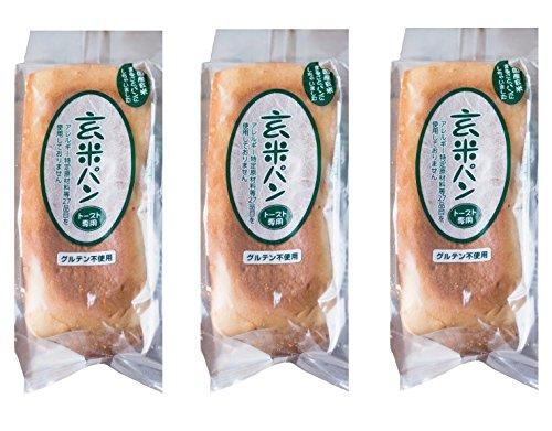 グルテンフリー玄米パン3本セット【送料無料】【国産玄米使用】【アレルギー特定原材料等27品目不使用】
