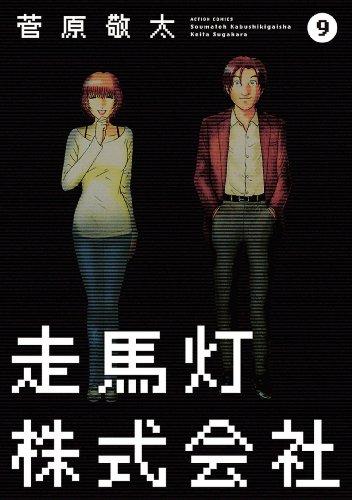 走馬灯株式会社 : 9 (アクションコミックス)