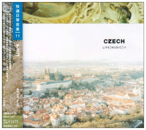 快適日常音楽11 チェコ
