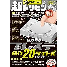 懐かしゲームの超トリセツ Vol.1(特集:プレイステーションクラシック収録20タイトル+α 攻略ガイド)