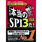 【主要3方式〈テストセンター・ペーパー・WEBテスティング〉対応】これが本当のSPI3だ! 【2018年度版】