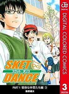 SKET DANCE カラー版 愉快な仲間達編 3巻 表紙画像