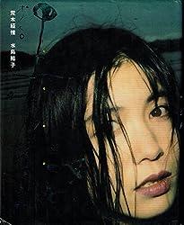 Amazon.co.jp: 水島 裕子:作品一...