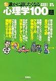 ぜったい誰かに話したくなる心理学100題 (宝島SUGOI文庫)