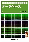 データベース (情報工学レクチャーシリーズ)
