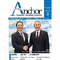 月刊 Anchor(アンカー)2019-3月号