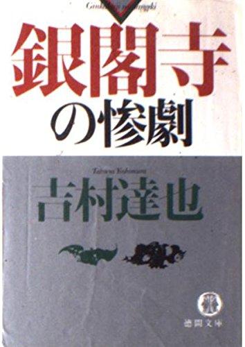 銀閣寺の惨劇 (徳間文庫)