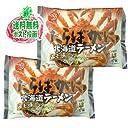 北海道 ラーメン 乾麺 たらばがに 味 味噌ラーメン 1食×2袋セット (かに味乾燥麺)