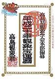 高島観象宝運暦〈平成20年〉
