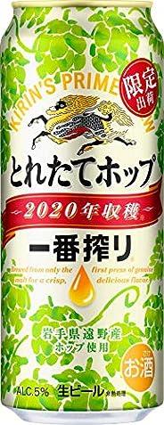 【2020年】一番搾り とれたてホップ生ビール500ml×24本