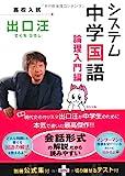 システム中学国語 論理入門編