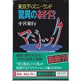 東京ディズニーランド驚異の経営マジック (講談社文庫)