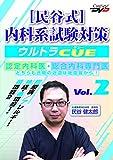 民谷式 内科系試験対策ウルトラCUE Vol.2/ケアネットDVD
