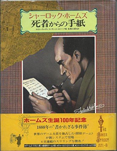 シャーロック・ホームズ 死者からの手紙―クイーンズ・パーク事件 (シャーロック・ホームズミステリー・ゲーム 3)