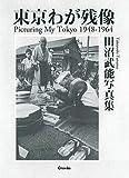 東京わが残像 1948-1964 ―田沼武能写真集 画像