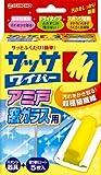 サッサワイパー アミ戸・窓ガラス用 セット (器具1コ シート5枚)