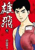 雄飛 ゆうひ 6 (ビッグコミックス)