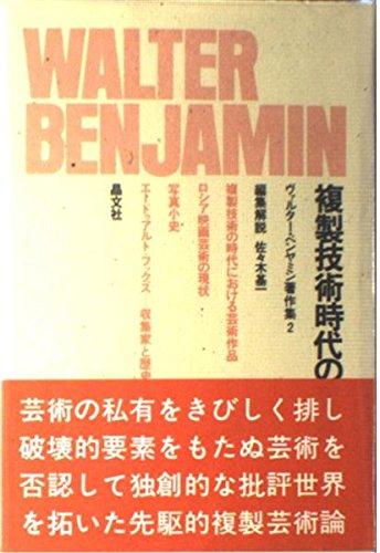 ヴァルター・ベンヤミン著作集 2 複製技術時代の芸術の詳細を見る