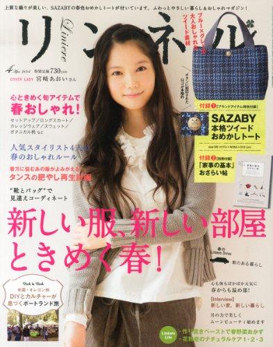 リンネル 2014年 04月号 [雑誌]の詳細を見る