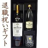 退職祝いギフト箱入 ザ・マッカランダブルカスク12年&名入れロックグラス カガミクリスタル ウイスキーセット