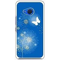 sslink Android One X2/HTC U11 life ハードケース ca719-2 花柄 ファンタジー 蝶 キラキラ スマホ ケース スマートフォン カバー カスタム ジャケット Y!mobile 楽天モバイル
