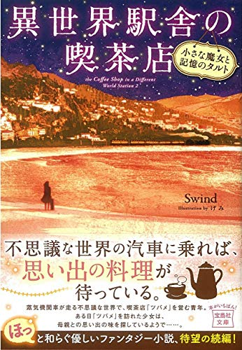 異世界駅舎の喫茶店 小さな魔女と記憶のタルト (宝島社文庫)