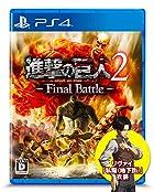進撃の巨人2 -Final Battle- [Amazon.co.jp & GAMECITY限定] リヴァイ「私服(地下街)」衣装ダウンロードシリアル メール配信 - PS4