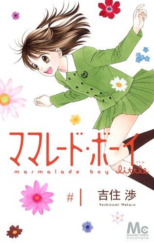 ママレード・ボーイ little 1 (マーガレットコミックス)
