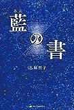 藍の書 画像