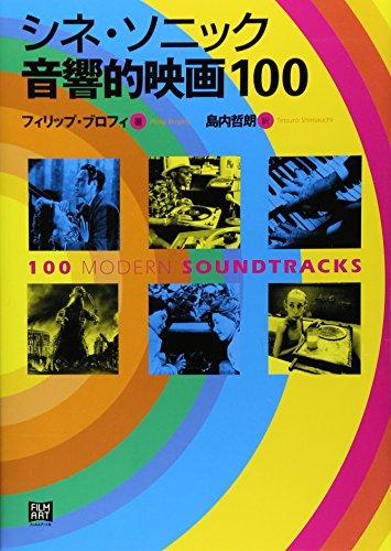 シネ・ソニック音響的映画100