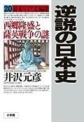 井沢元彦『逆説の日本史 20 幕末年代史編3 西郷隆盛と薩英戦争の謎』の表紙画像