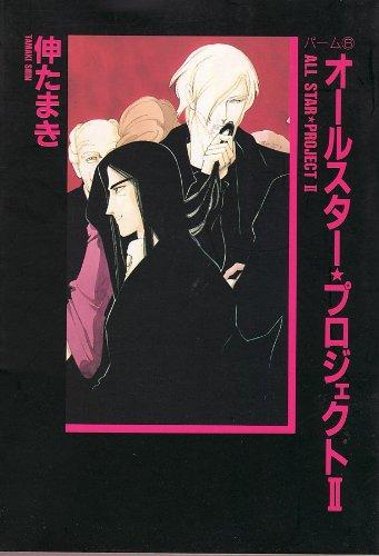 パーム (8) オールスター★プロジェクト (2) (ウィングス・コミック文庫)の詳細を見る
