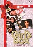 Girl's BOX 箱入り娘の4つのX'masストーリー [DVD]