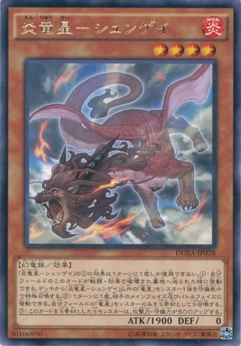 遊戯王OCG 炎竜星-シュンゲイ レア DUEA-JP028-R