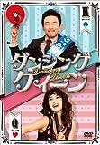 ダンシング・クィーン[DVD]