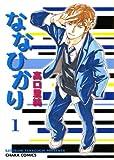ななひかり 1 (キャラコミックス)