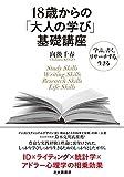 18歳からの「大人の学び」基礎講座: 学ぶ,書く,リサーチする,生きる