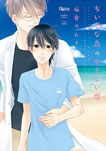 ちいさな島のやさしい恋 (バンブーコミックス Qpaコレクション)の詳細を見る