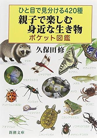 ひと目で見分ける420種 親子で楽しむ身近な生き物ポケット図鑑 (新潮文庫)