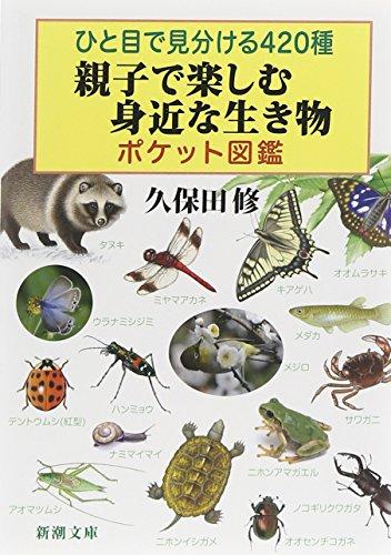 ひと目で見分ける420種 親子で楽しむ身近な生き物ポケット図鑑 (新潮文庫)の詳細を見る