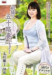 初撮り五十路妻ドキュメント 太田雅子 センタービレッジ [DVD]