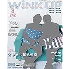 WiNK UP (ウインクアップ) 2017年 08 月号