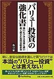 バリュー投資の強化書~良いビジネスを安く買い、高く売るための分析手法~ (現代の錬金術師シリーズ)