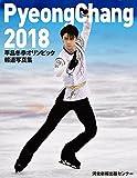 平昌冬季オリンピック報道写真集 -