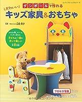 ダンボールで作れる かわいいキッズ家具&おもちゃ (レディブティックシリーズno.4437)